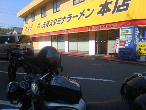 天理スタミナラーメン本店