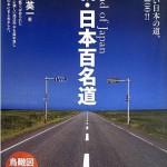 新・日本百名道