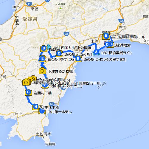四国ツーリング2015-第3日目